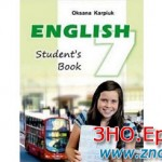 Контрольні роботи з англійської мови у 7 класі (до підручника О. Карп'юк, нова програма)