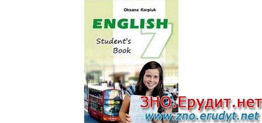 Англійська » гдз: готовые домашние задания за 1-11 класс ответa. Net.