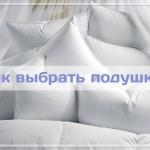 Важнейшие рекомендации по выбору подушки.