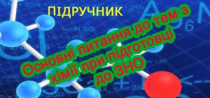 Підручник для підготовки до ЗНО з хімії