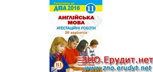 ДПА 2016 11 клас Англійська мова Марченко