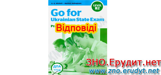 Відповді Go for Ukrainian State Exam Level B2