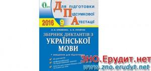 Збірник диктантів ДПА 2016 з української мови