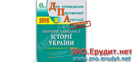 ДПА 2016 9 клас історія України