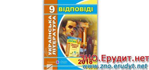 Відповіді ДПА 9 клас українська література