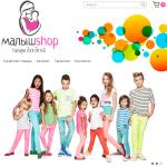 Интернет магазин детской одежды