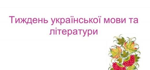 Матеріали до тижня рідної мови