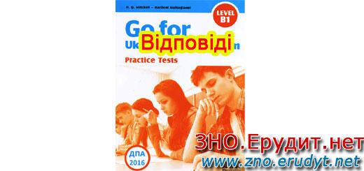 Відповіді go for ukrainian state exam