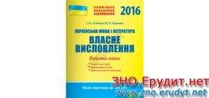 Власне вислювання. ЗНО 2016 з української мови і літератури