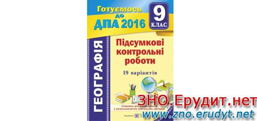 Збірник ДПА 2016 з географії 9 клас