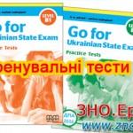 Тренувальні тести Go for Ukrainian State Exam