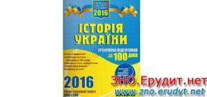 Підготовка до ЗНО 2016 з історії України