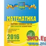 Типові тестові завдання з математики ЗНО 2016