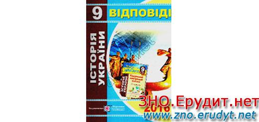 Відповіді ДПА 2016 історія України