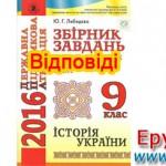 Відповіді ДПА 2016 9 клас історія України
