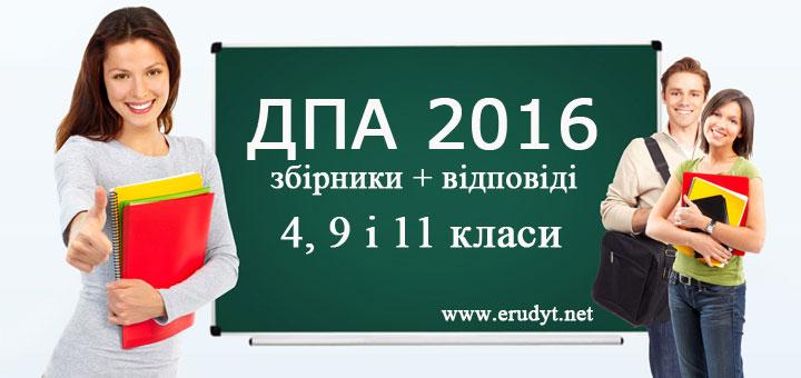 Збірники ДПА 2016 для 4, 9 та 11 класів