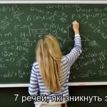 7 речей, що зникнуть зі шкіл найближчим часом