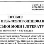 Пробне ЗНО 2016 з української мови