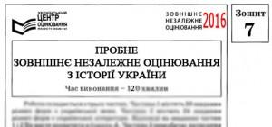 Завдання пробного ЗНО 2016 з історії України
