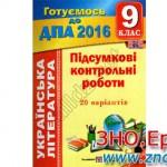Збірник ДПА 9 клас з української літератури