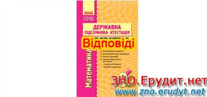 ДПА Збірник завдань Математика 9 клас 2016 Ранок