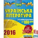ЗНО українська література. Підготовка за 100 днів