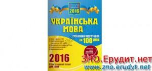Підготовка до ЗНО 2016 з української мови