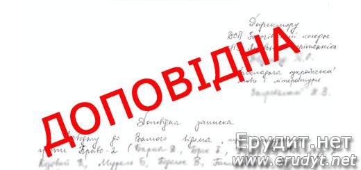 Доповідна записка на студента
