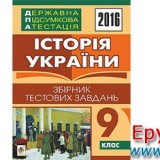 ДПА 2016 9 клас історія України Скачати