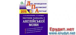 Збірник ДПА 2016 англійська мова 9 клас
