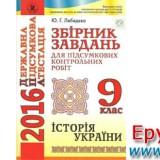 Скачати дпа 2016 9 клас історія україни лєбєдєва