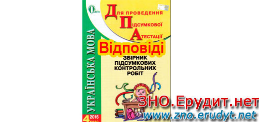 Відповіді ДПА 2016 українська мова 4 клас