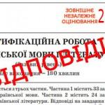 Скачати відповіді ЗНО 2016 з української мови та літератури