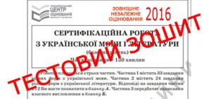 Скачати завдання ЗНО 2016 з української мови та літератури