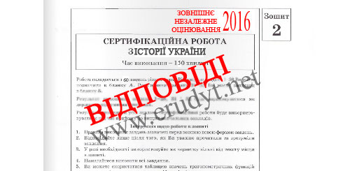 Скачати відповіді ЗНО 2016 історія України