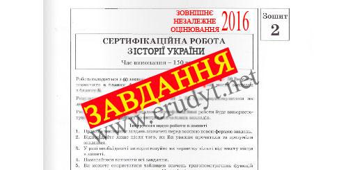 Скачати завдання ЗНО з історії України 2016