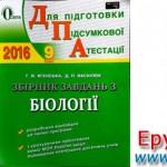 Збірник ДПА 2016 біологія 9 клас