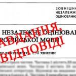 Завдання і відповіді ЗНО 2016 з російської мови