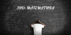 Про тест ЗНО 2016 з математики
