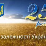 Незалежність України - перший урок у 2016 році