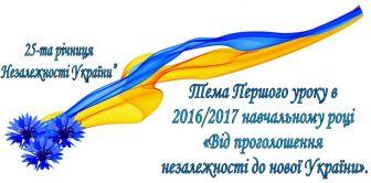 Від проголошення Незалежності до нової України. Конспект Першого уроку у 2016 році