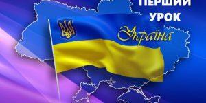 «Від проголошення Незалежності до нової України»