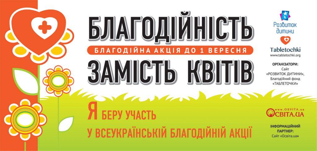 Цього року я беру участь у всеукраїнській благодійній акції «Благодійність замість квітів»!