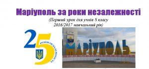 Маріуполь. 25 років незалежності України