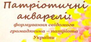 Патріотичні акварелі: формування свідомого громадянина-патріота України