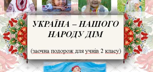 Україна - нашого народу дім