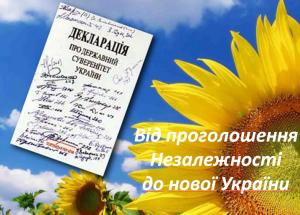 """Перший урок у 2016-2017 н.р. на тему: """"Від проголошення Незалежності до нової України"""""""