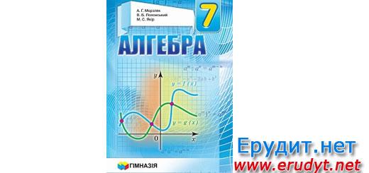 Алгебра 7 клас Мерзляк, Гімназія
