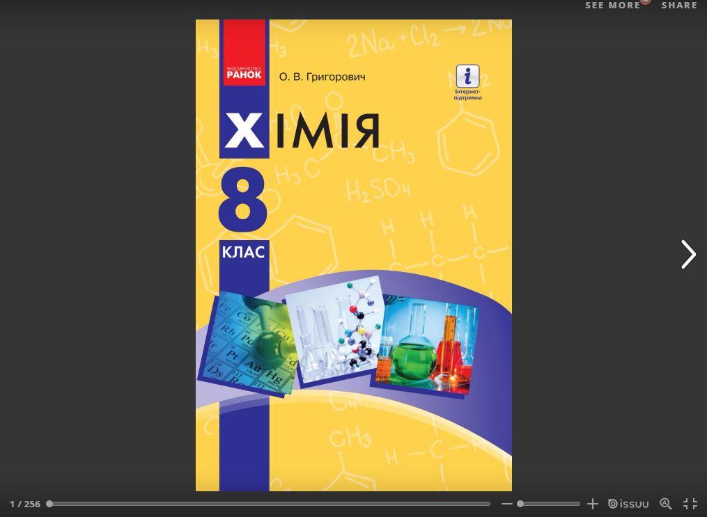 Хімія 8 клас Григорович Ранок 2016 (PDF, online)