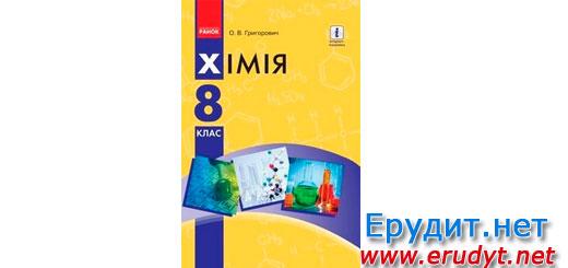 Хімія 8 клас Григорович Ранок 2016